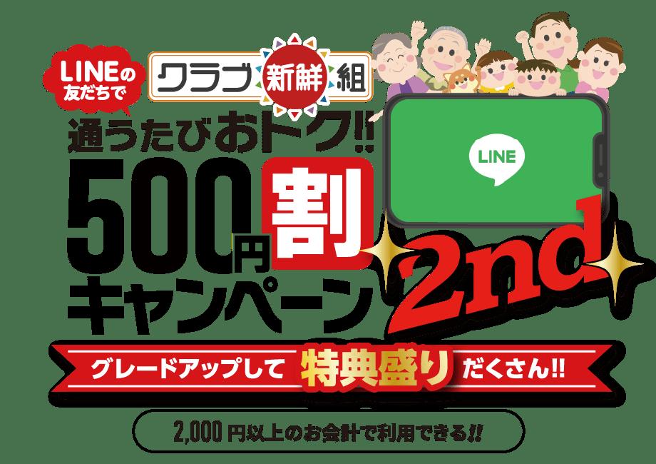 クラブ新鮮組 LINEの友だちで通うたびおトク!!500円割キャンペーン 2,000円以上のお会計で利用できる!!